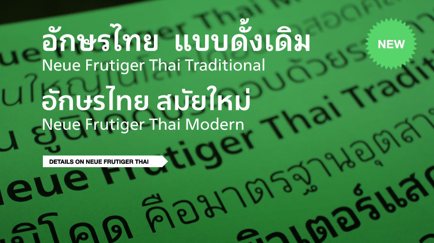 Neue Frutiger Thai usage sample