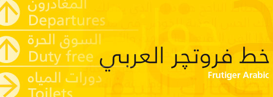 Frutiger Arabic