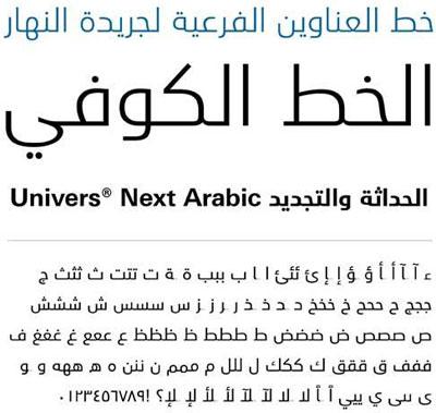 Abb. 4: Univers Next Arabic von Nadine Chahine