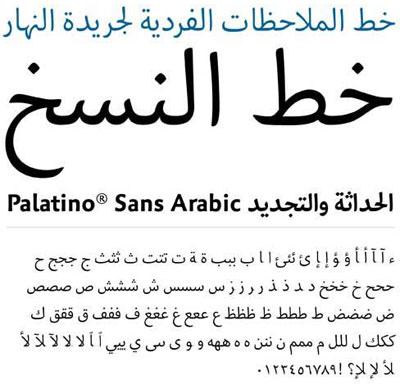 Abb. 5: Palatino Sans Arabic aus dem Hause Linotype