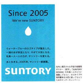 Ein Poster für eine firmeneigene Kampagne